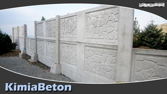 دیوار بتنی دامندار2.5 4در متر(دو تکه)